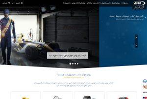 طراحی سایت شرکت نفت ایرانول