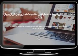 ساخت وب سایت بازاریابی صادراتی