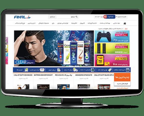 طراحی سایت فروشگاه اینترنتی فینال