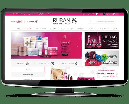 طراحی وب خرید اینترنتی عطر و ادکلن روبان