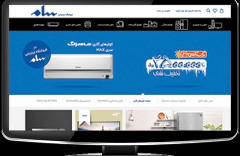 نمونه طراحی سایت فروشگاه اینترنتی سام