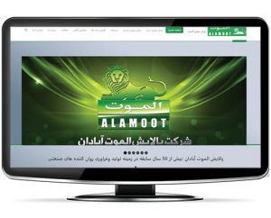 طراحی سایت شرکتی روغن موتور الموت