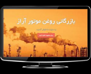 طراحی سایت شرکتی آراز