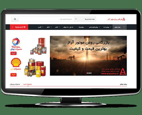 طراحی سایت فروش اینترنتی روغن موتور آراز
