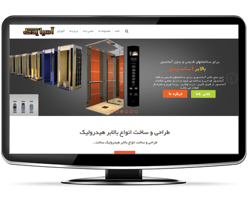 ساخت وب سایت وردپرس بالابر آسیا یدک