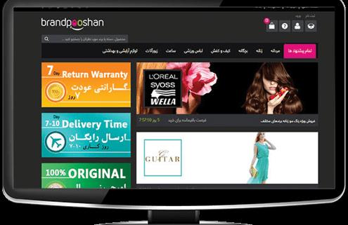 طراحی وب سایت فروشگاه اینترنتی برندپوشان