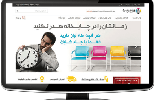 طراحی سایت هدایای تبلیغاتی برند پرینت