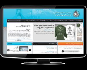 طراحی سایت اتحادیه صنف تولیدکنندگان پوشاک