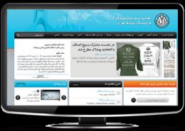 طراحی وب سایت اختصاصی اتحادیه صنف تولیدکنندگان پوشاک