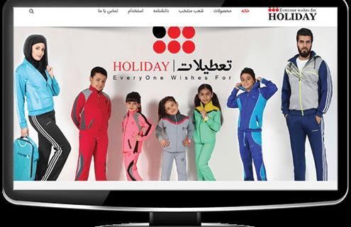 طراحی سایت تولیدی هالیدی