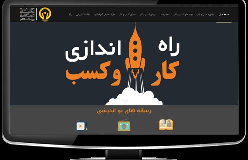 طراحی سایت آموزشی موسسه نو اندیشان