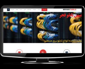 ساخت سایت وردپرس میهن تابلو فجر