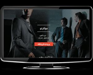 طراحی سایت اختصاصی پوشاک موکارلو