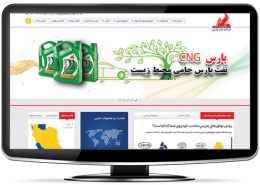 طراحی وب شرکتی نفت پارس