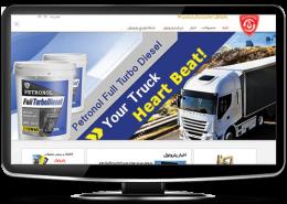 ساخت وب سایت شرکتی روغن موتور پترونول
