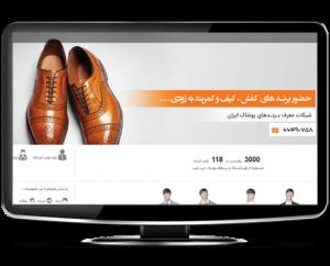 طراحی سایت پوشاک شیکات