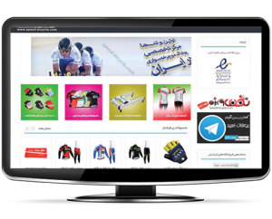 طراحی سایت خرید اینترنتی دوچرخه
