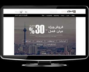 طراحی فروشگاه اینترنتی لباس وب پوش