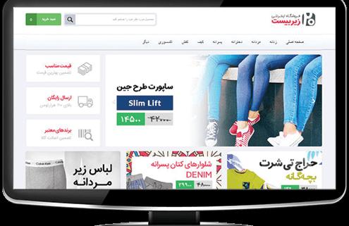طراحی سایت فروشگاه زیر بیست