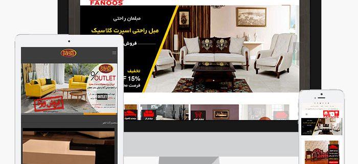 طراحی سایت مبلمان و صنایع چوبی