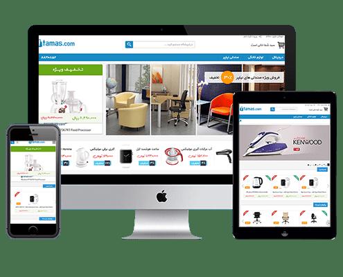 ساخت سایت فروشگاه اینترنتی 1تماس