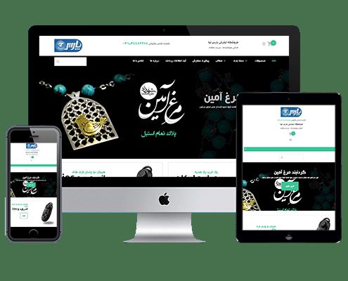 ساخت وب سایت فروشگاهی پارس تینا