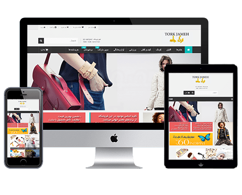 طراحی وب سایت فروشگاهی ترک جامه