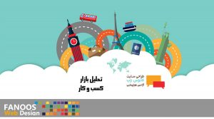 تحلیل بازار کسب و کار اینترنتی برای آژانس مسافرتی