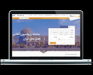 ساخت وب سایت آژانس مسافرتی مسافر سلام