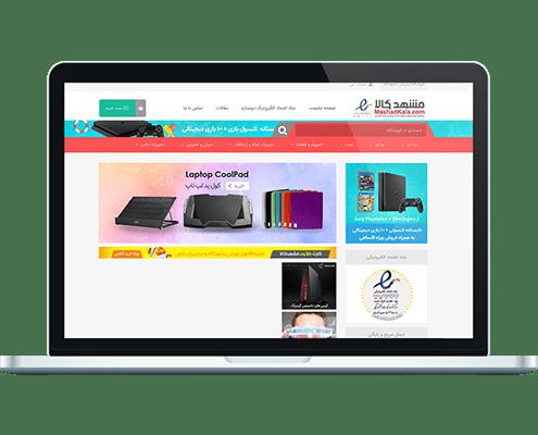 نمونه طراحی سایت فروش آنلاین