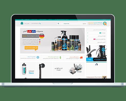 نمونه طراحی فروشگاه اینترنتی با مجنتو