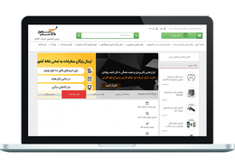 طراحی سایت موبایل و لوازم جانبی