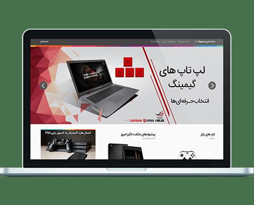 طراحی فروشگاه اینترنتی کامپیوتر