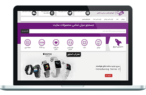 طراحی سایت فروشگاهی اختصاصی