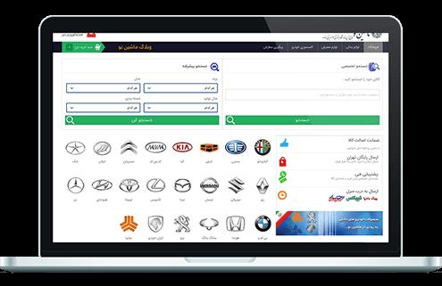 طراحی فروشگاه آنلاین لوازم یدکی