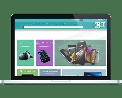 نمونه فروشگاه اینترنتی کالاهای دیجیتال