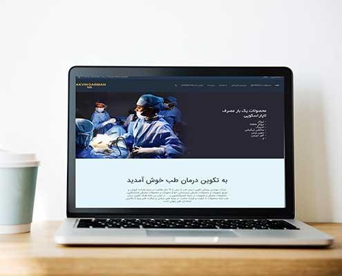 طراحی وب سایت پزشکی | تجهیزات لاپاراسکوپی تکوین درمان طب | طراحی سایت فانوس
