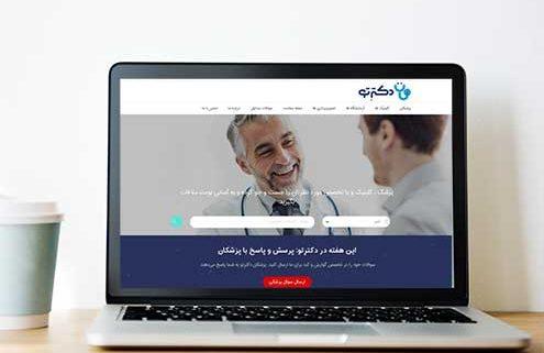 ساخت سایت پزشکی | طراحی سایت نوبت دهی دکتر | طراحی وب سایت فانوس