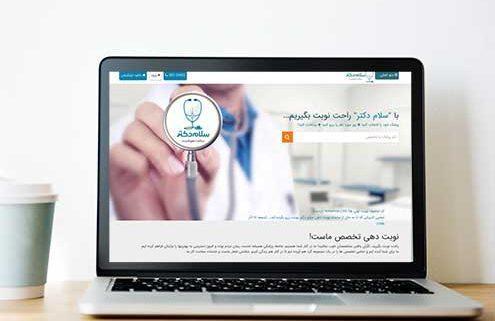 ساخت وب سایت پزشکی | طراحی سایت سلام دکتر | شرکت فانوس وب