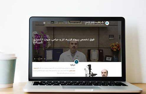 طراحی سایت حرفه ای پزشکی   وب سایت دکتر علیرضا برادران رفیعیان   فانوس وب