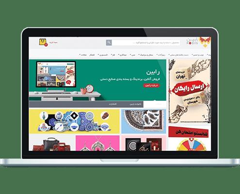 طراحی وب سایت صنایع دستی