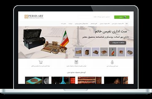 طراحی وب سایت فروشگاهی صنایع دستی