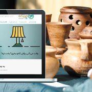 طراحی وب سایت فروشگاه اینترنتی صنایع دستی