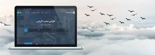 طراحی سایت کاریابی   طراحی سایت استخدام