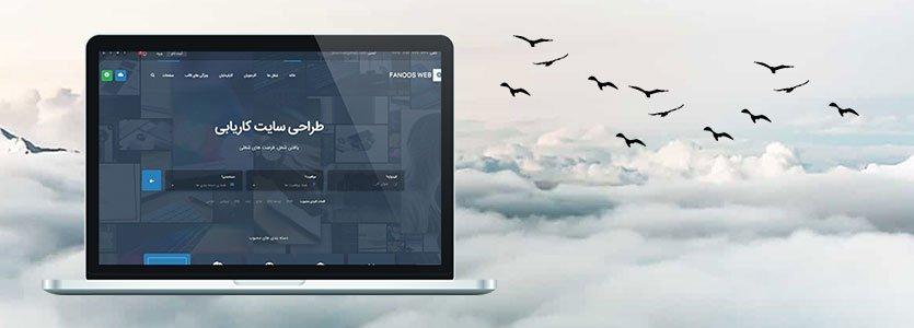 طراحی سایت کاریابی | طراحی سایت استخدام