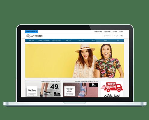 طراحی سایت خرید لباس از ترندیول