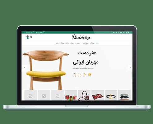 طراحی سایت فروشگاه صنایع دستی دست شاپ