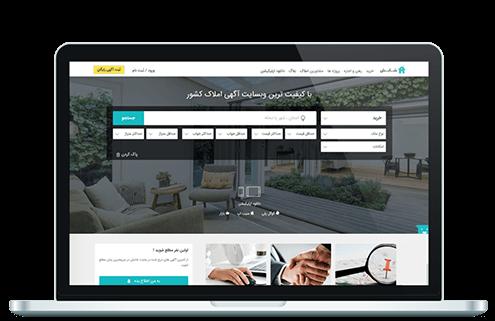 طراحی سایت آگهی خرید و فروش ملک