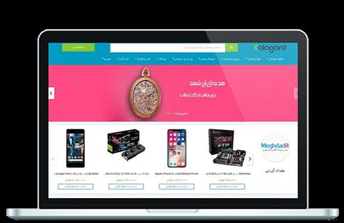 نمونه طراحی سایت اختصاصی فروشگاهی کالاگرد