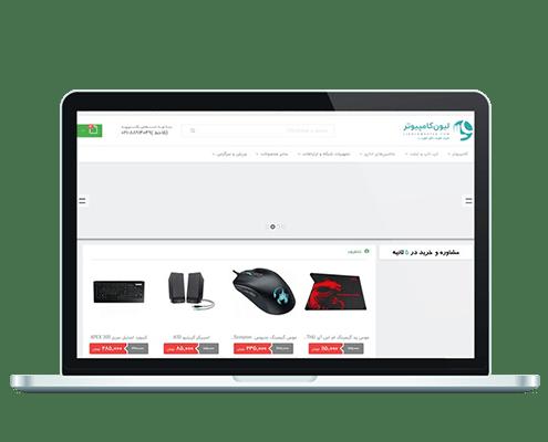 نمونه طراحی وب سایت فروشگاه اینترنتی کالای دیجیتال لیون